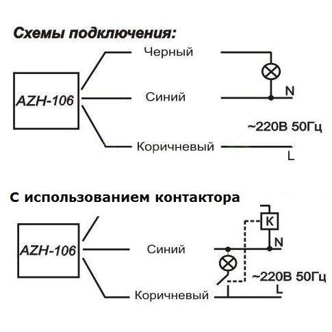 Сумеречное реле (фотореле)